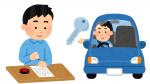 自動車の相続と名義変更