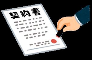 契約書に捺印
