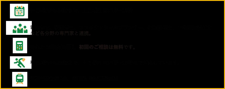 大阪事務所の特徴